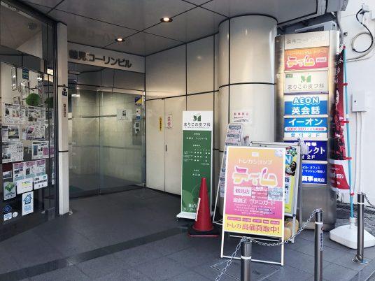 ティム鶴見店