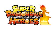 スーパードラゴンボールヒーローズ