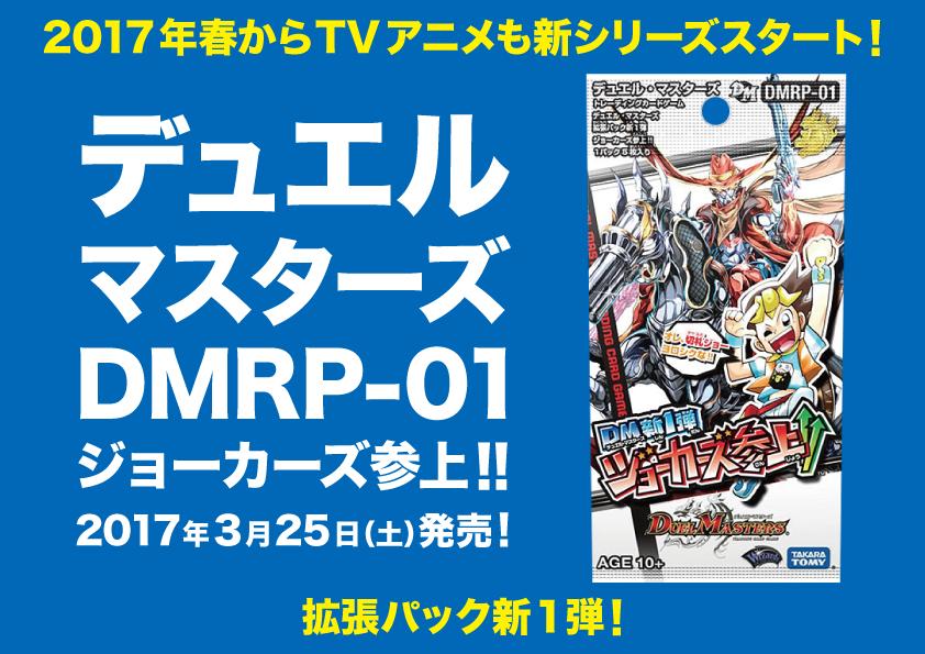 デュエル・マスターズ DMRP-01 ジョーカーズ参上!!(20170325)