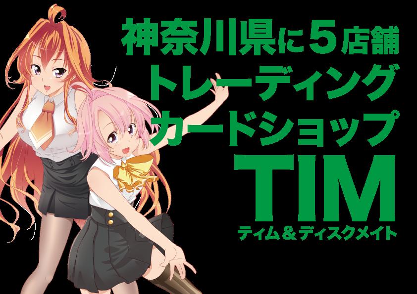神奈川県に5店舗トレーディングカードショップTIM