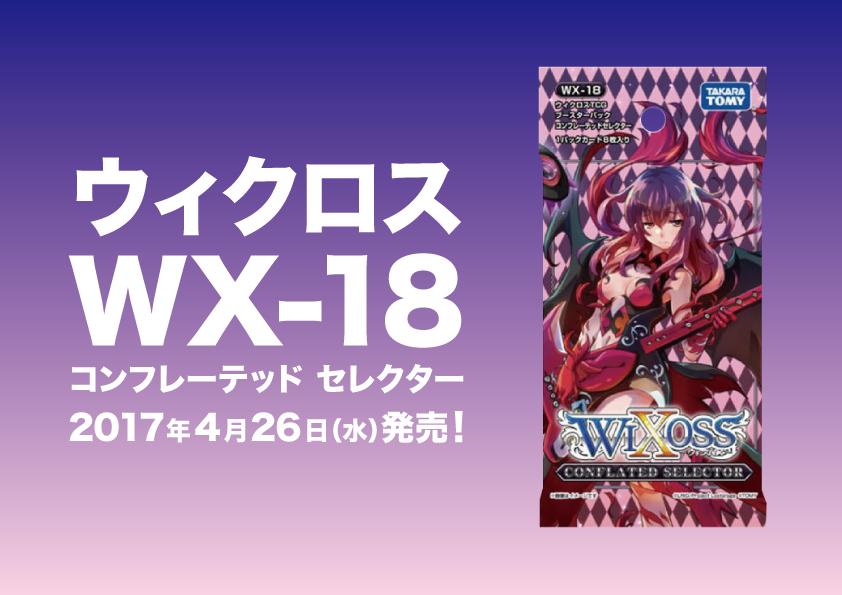 ウィクロス WX-18 コンフレーテッドセレクター(20170426)