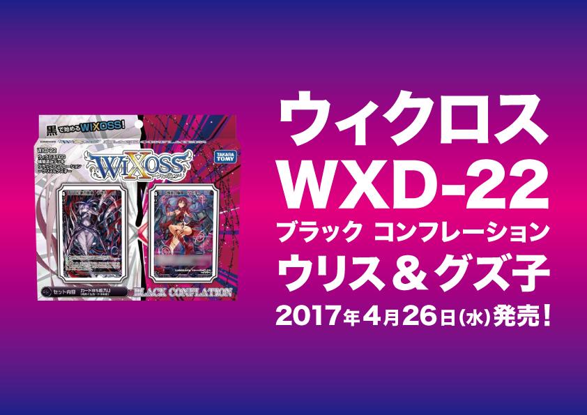 ウィクロス WXD-22 ブラックコンフレーション(20170426)