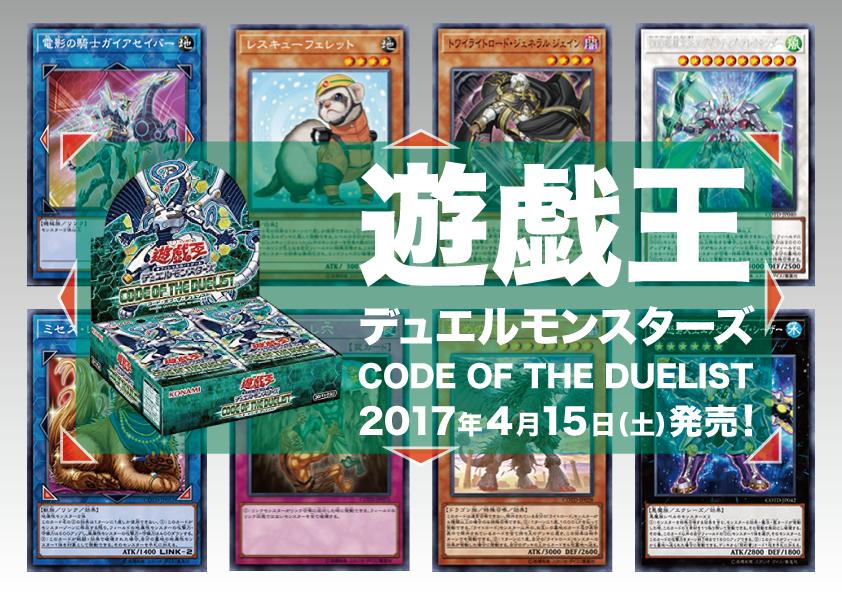遊戯王 デュエルモンスターズ CODE OF THE DUELIST(20170415)