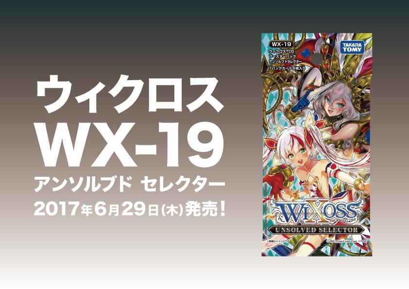 ウィクロス WX-19 アンソルブドセレクター(20170629)