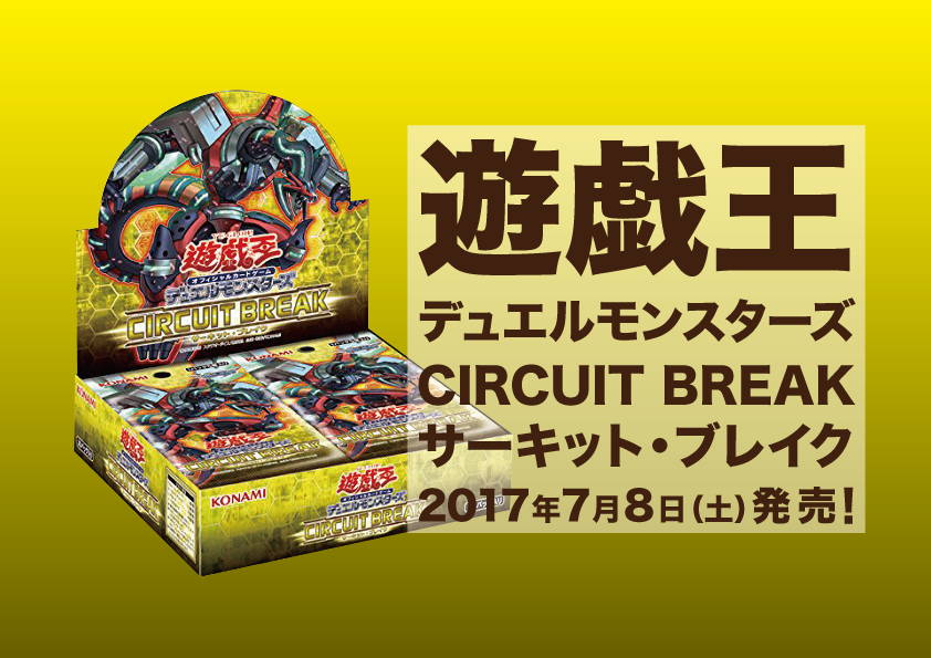 遊戯王 CIRCUIT BREAK サーキット・ブレイク(20170708)