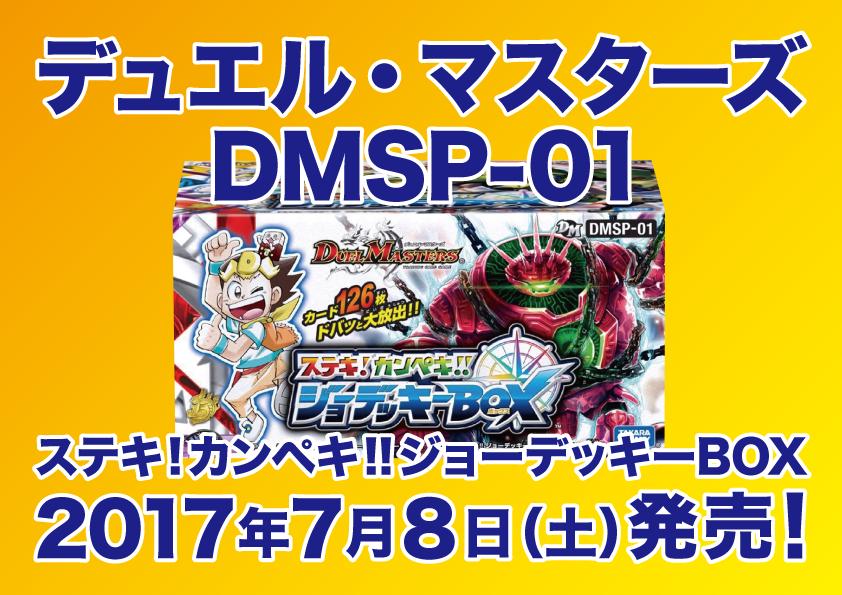 デュエル・マスターズ DMSP-01 ステキ! カンペキ!! ジョーデッキー BOX(20170708)