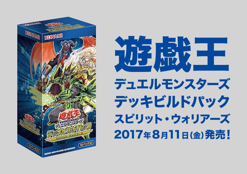 遊戯王 デッキビルドパック スピリット・ウォリアーズ(20170811)