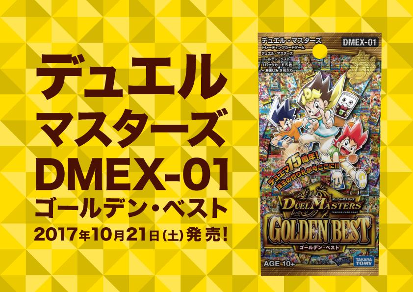 デュエル・マスターズ DMEX-01 ゴールデン・ベスト(20171021)