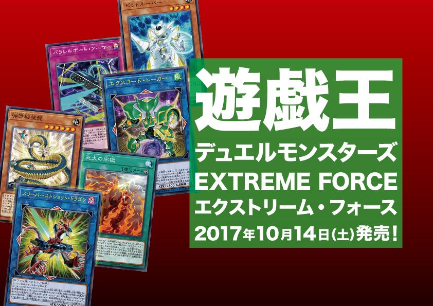 遊戯王 EXTREME FORCE(20171014)