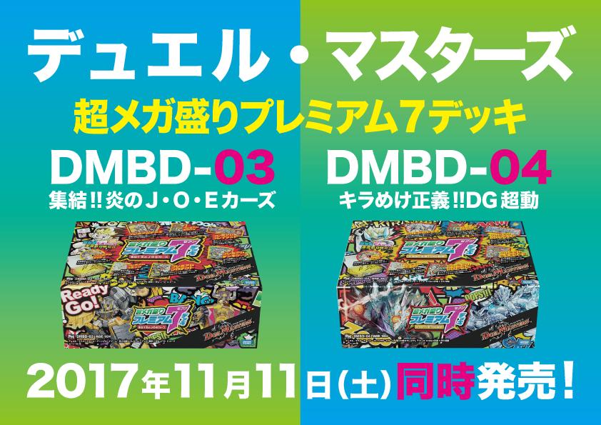 デュエル・マスターズ DMBD-03 & DMBD-04(20171111)