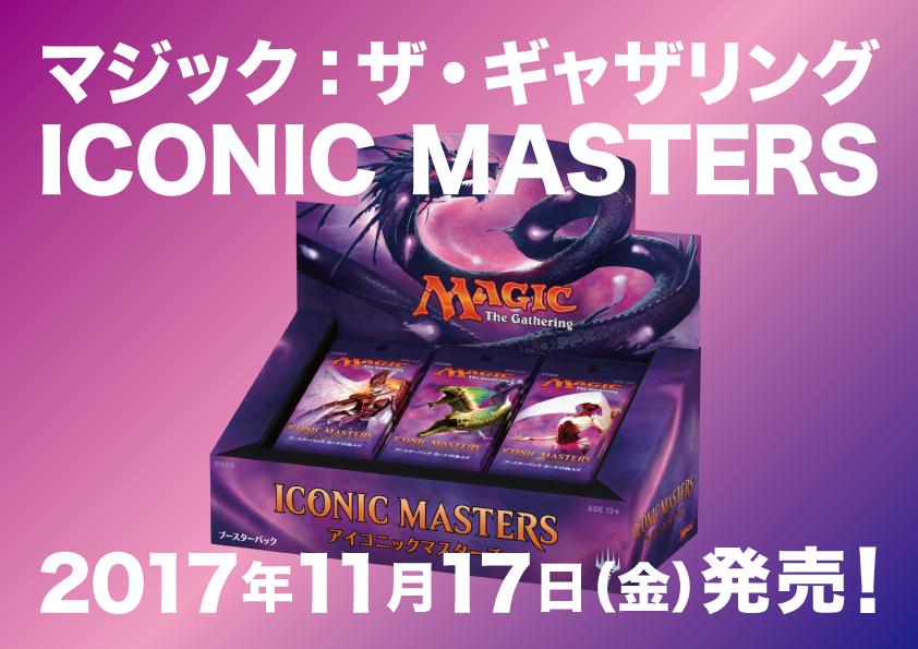 マジック:ザ・ギャザリング ICONIC MASTER(20171117)