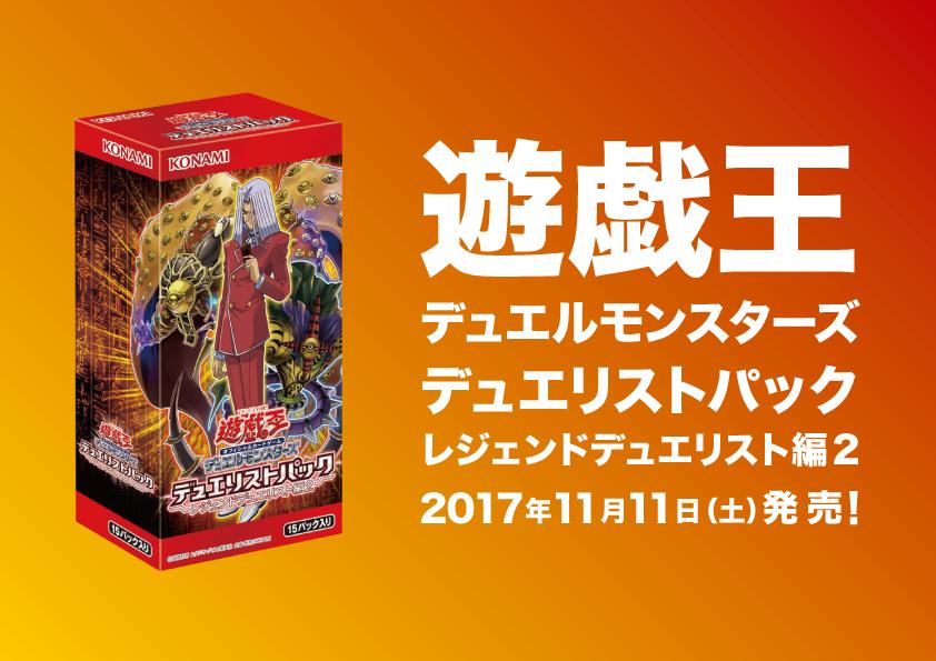 遊戯王 デュエリストパック レジェンドデュエリスト編2(20171111)