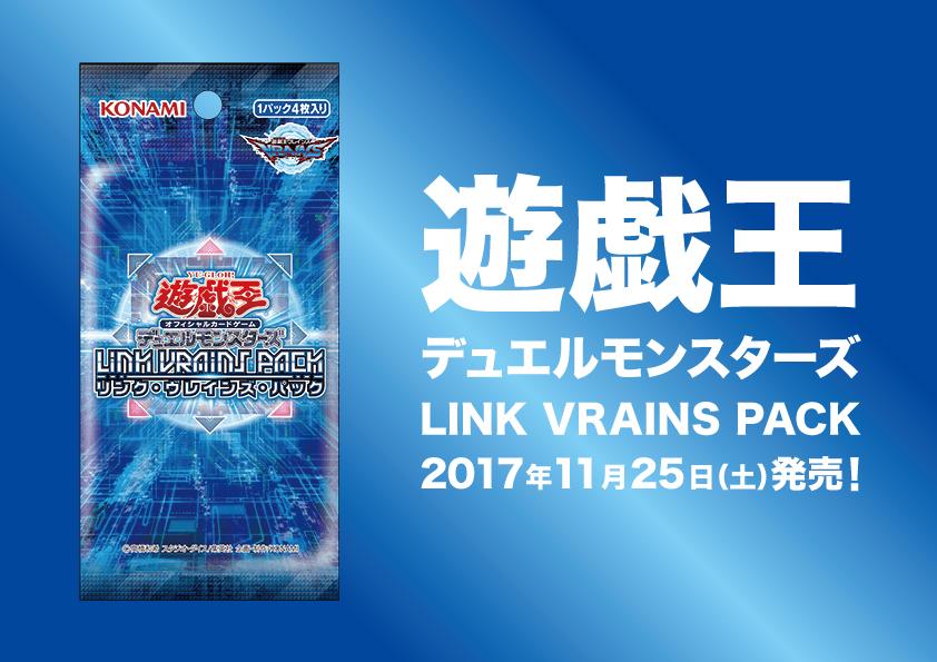 遊戯王 LINK VRAINS PACK(20171125)