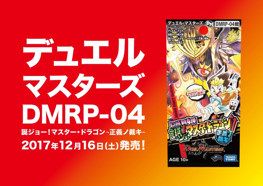 デュエル・マスターズ DMRP-04 誕ジョー! マスター・ドラゴン ~正義ノ裁キ~(20171216)