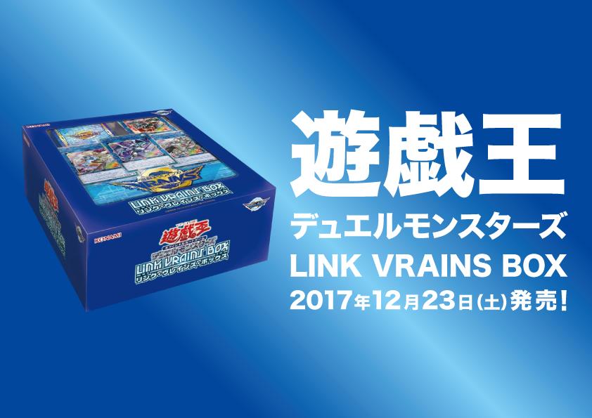 遊戯王 LINK VRAINS BOX(20171223)