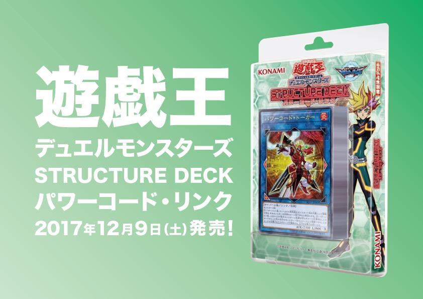 遊戯王 STRUCTURE DECK パワーコード・リンク(20171209)