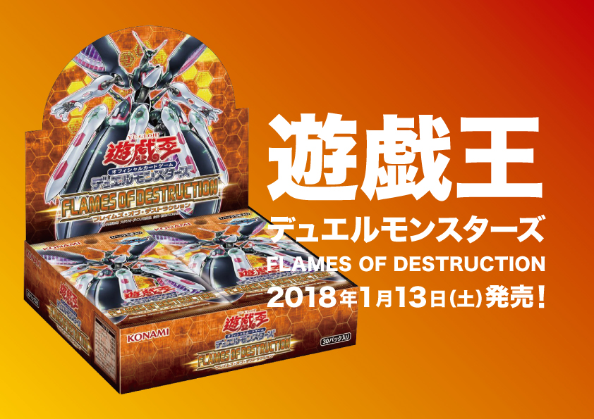 遊戯王 FLAMES OF DESTRUCTION(20180113)