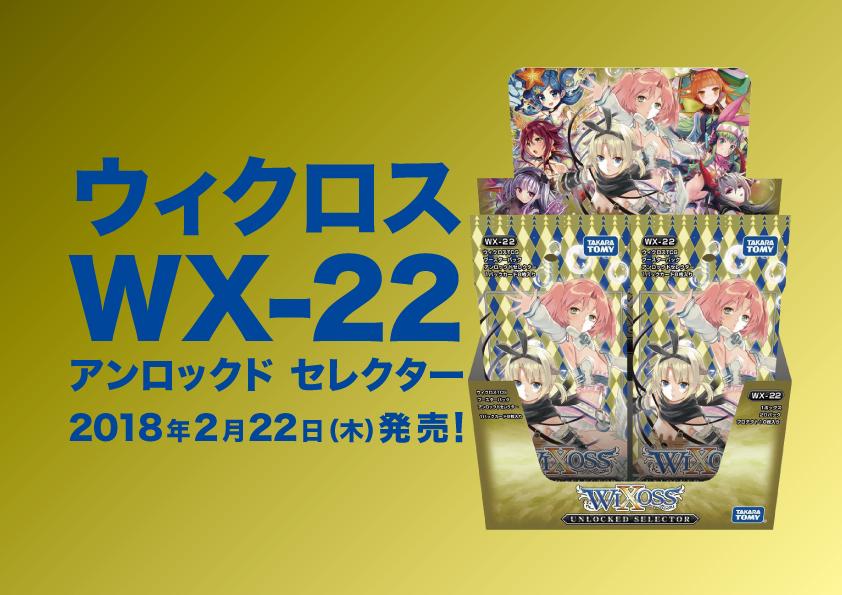 ウィクロス WX-22 アンロックド セレクター(20180222)