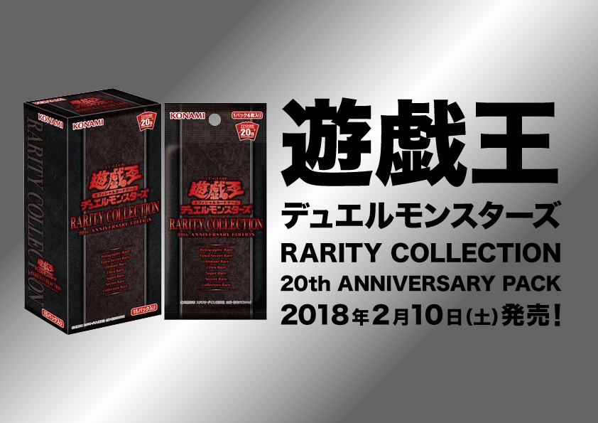遊戯王 RARITY COLLECTION 20th ANNIVERSARY EDITION(20180210)