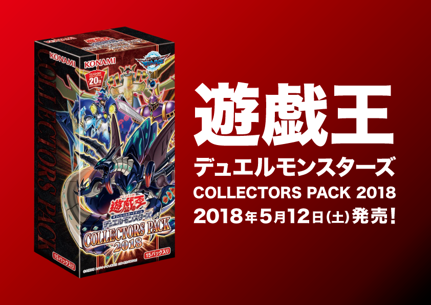 遊戯王 COLLECTORS PACK 2018(20180512)