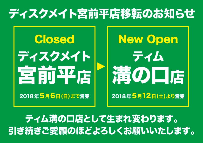 宮前平店移転のお知らせ