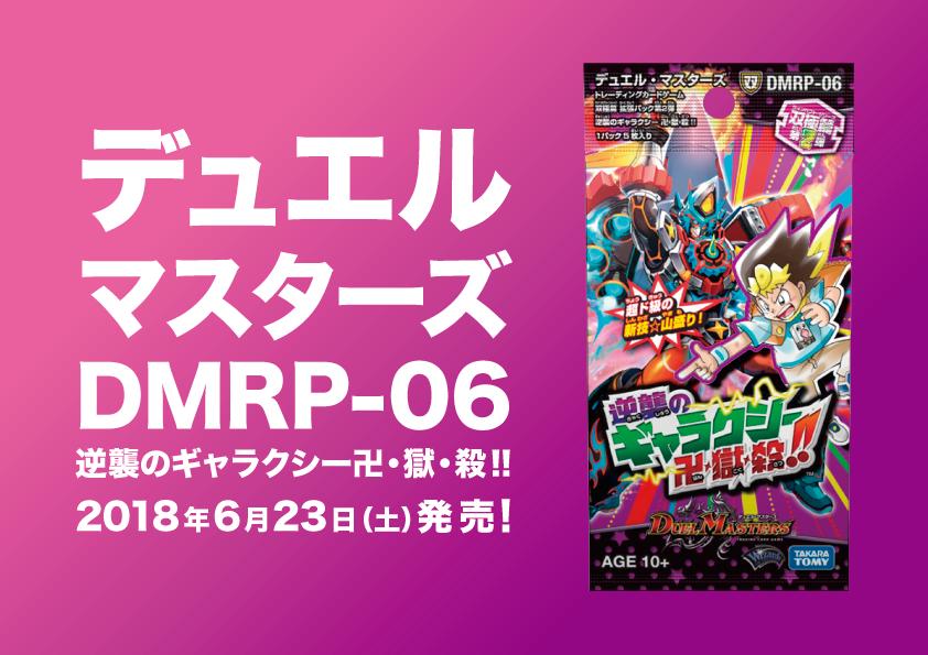 デュエル・マスターズ DMRP-06 逆襲のギャラクシー卍・獄・殺!!(20180623)