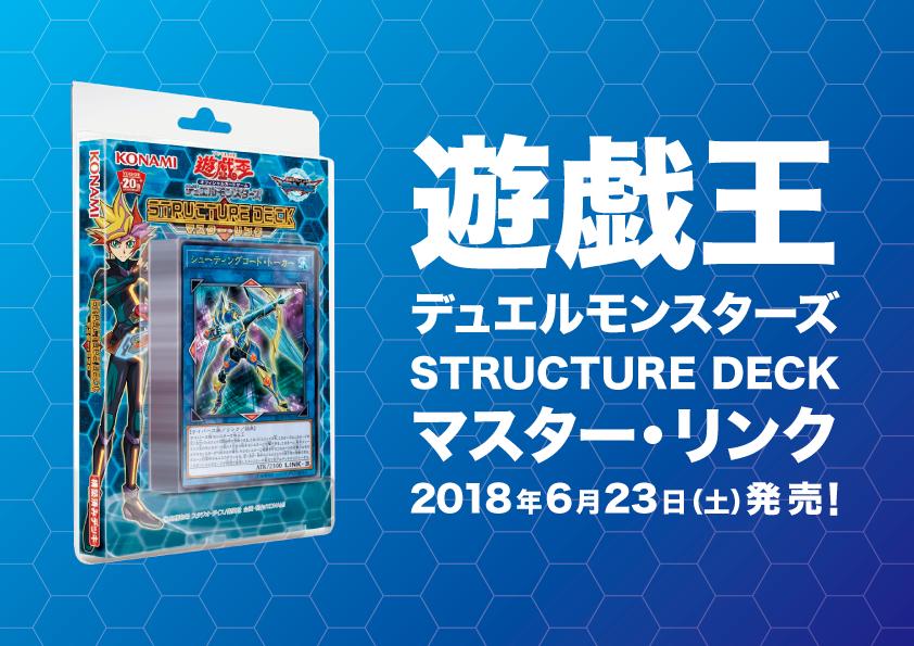 遊戯王 STRUCTURE DECK マスター・リンク(20180623)