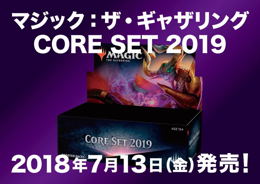 MTG CORE SET 2019(20180713)