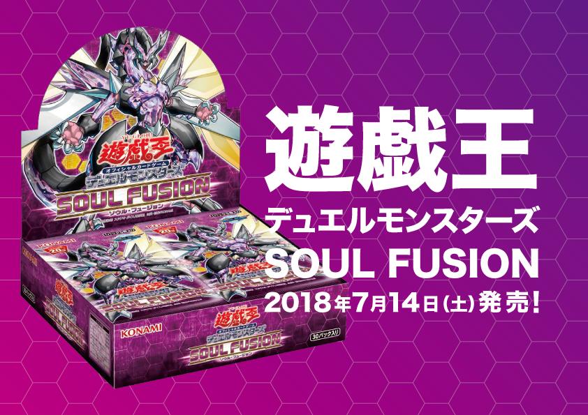 遊戯王 SOUL FUSION(20180714)