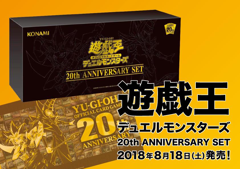 遊戯王 20th ANNIVERSARY SET(20180818)