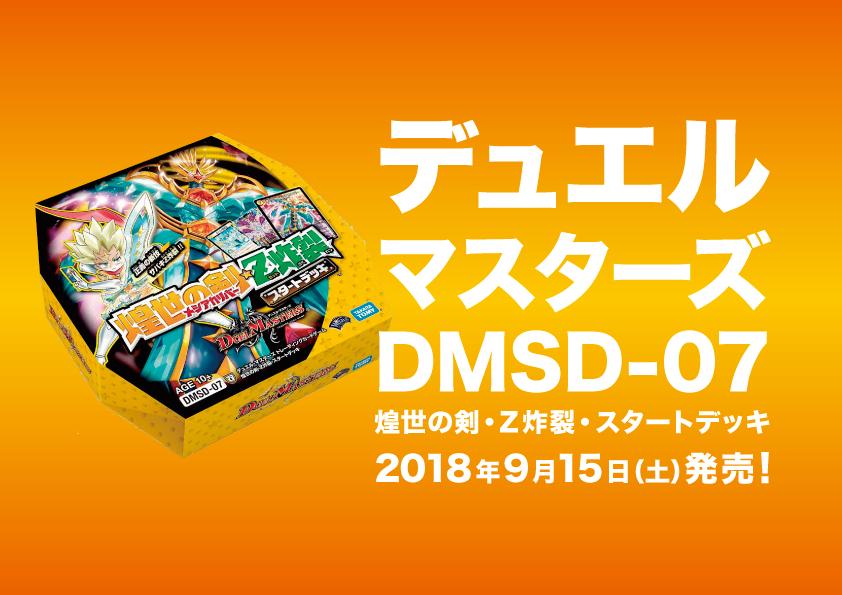 デュエル・マスターズ DMSD-07(20180915)
