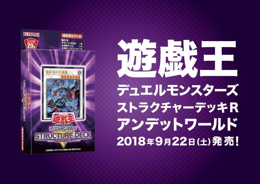 遊戯王 アンデットワールド(20180922)