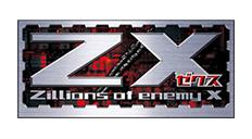 Z/X(ゼクス)