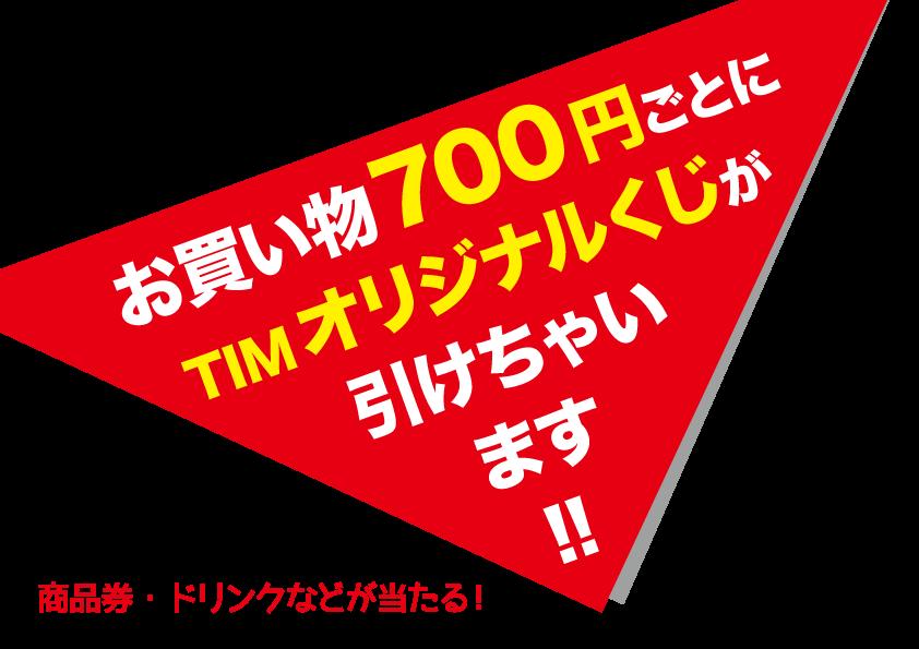 お買い物700円ごとにTIMオリジナルくじが引けちゃいます!!