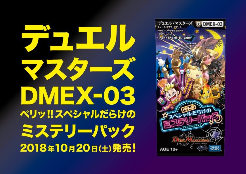 デュエル・マスターズ DMEX-03(20181020)