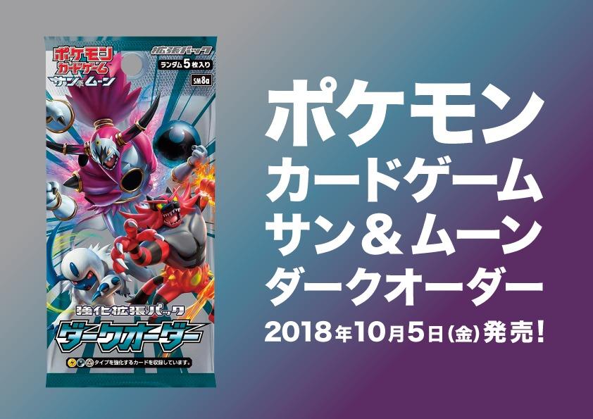 ポケモンカードゲーム ダークオーダー(20181005)