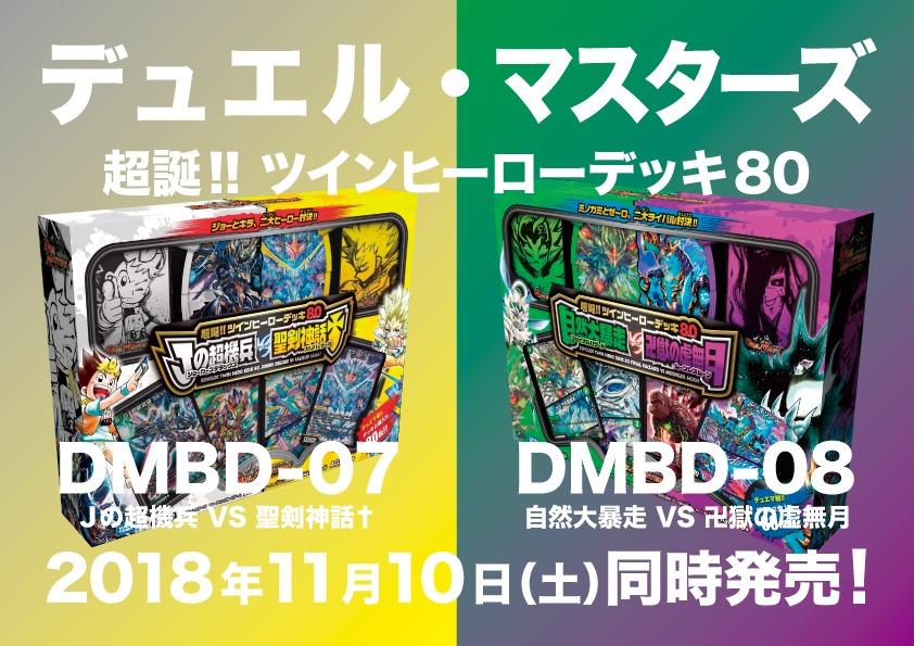 デュエル・マスターズ DMBD-07 & DMBD-08(20181110)
