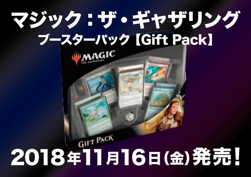 マジック:ザ・ギャザリング Gift Pack(20181116)