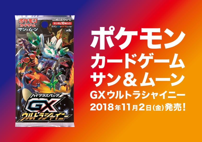 ポケモンカードゲーム GX ウルトラシャイニー(20181102)