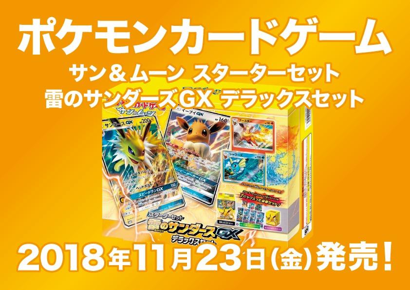 ポケモンカード スターターセット 雷のサンダーズGX デラックスセット(20181123)