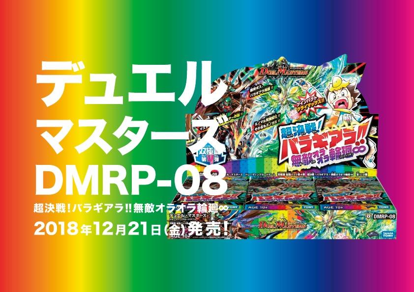デュエル・マスターズ DMRP-08(20181221)