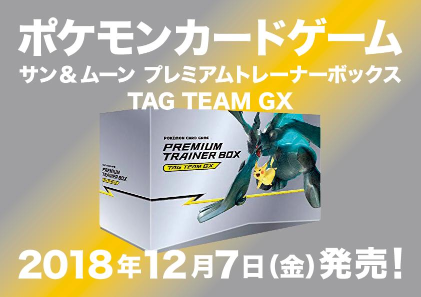 ポケモンカードゲーム TAG TEAM GX(20181207)