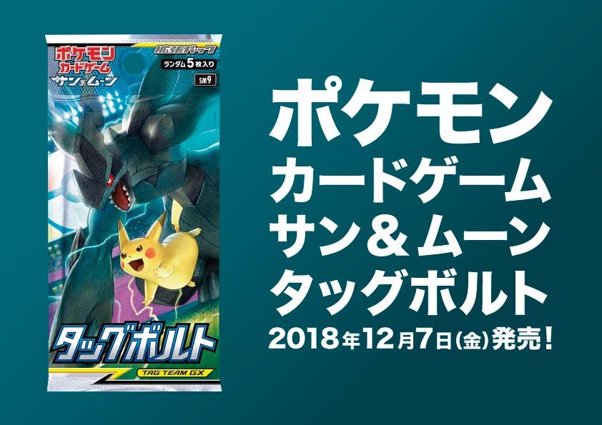 ポケモンカードゲーム タッグボルト(20181207)