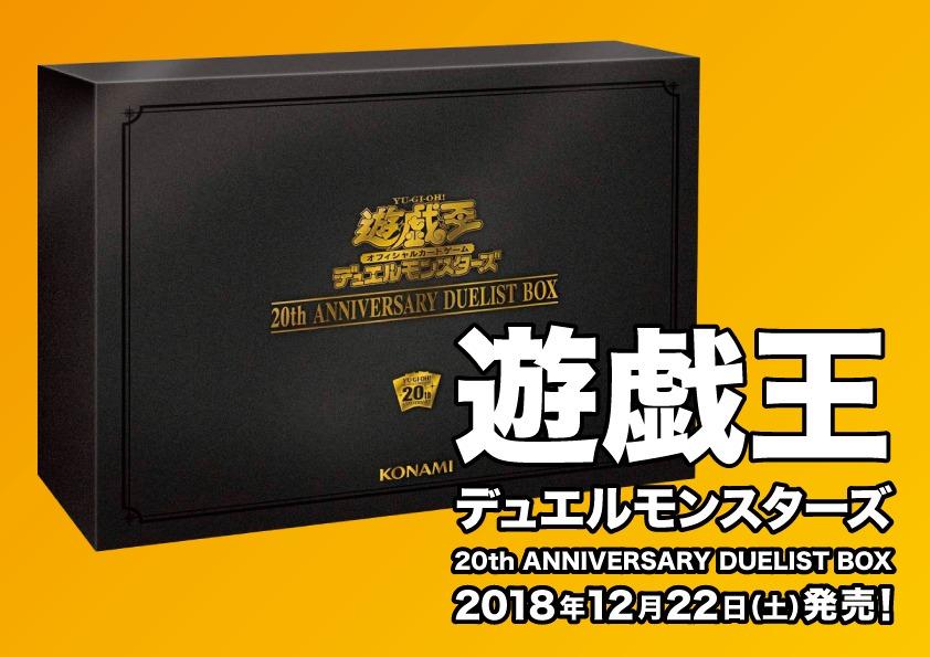 遊戯王 20th ANNIVERSARY DUELIST BOX(20181222)