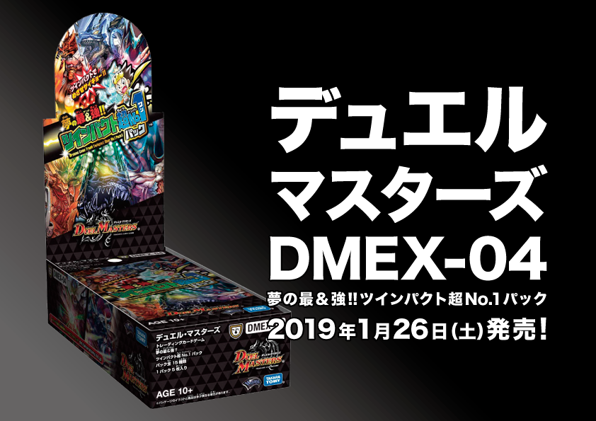 デュエル・マスターズ DMEX-04 (20190126)