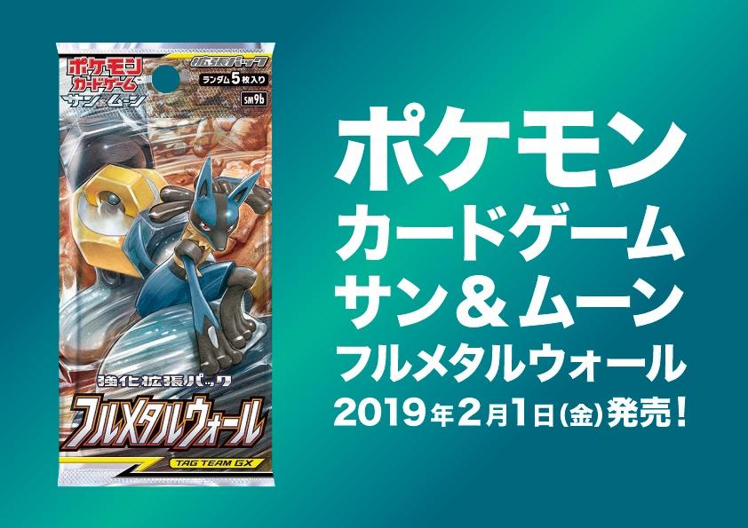 ポケモンカードゲーム フルメタルウォール(20190201)