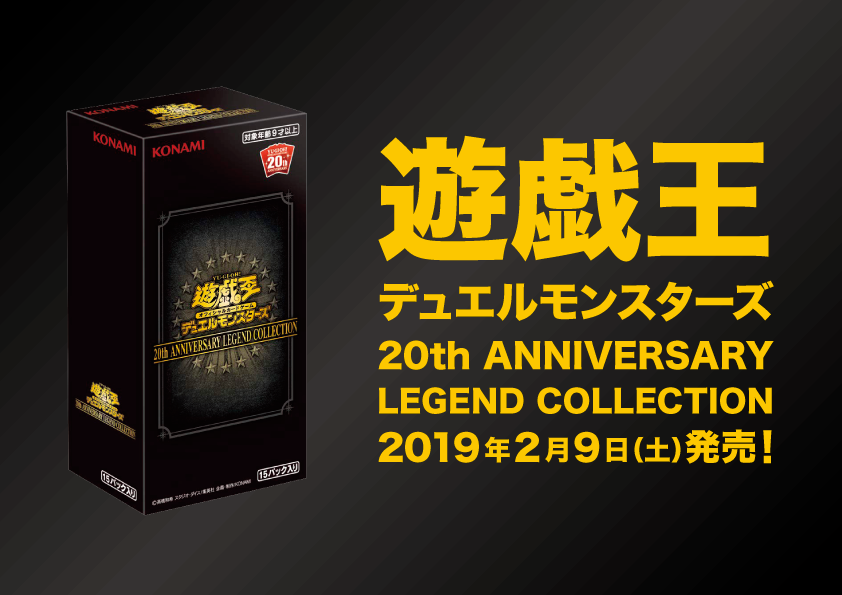 遊戯王 20th ANNIVERSARY LEGEND COLLECTION(20190209)