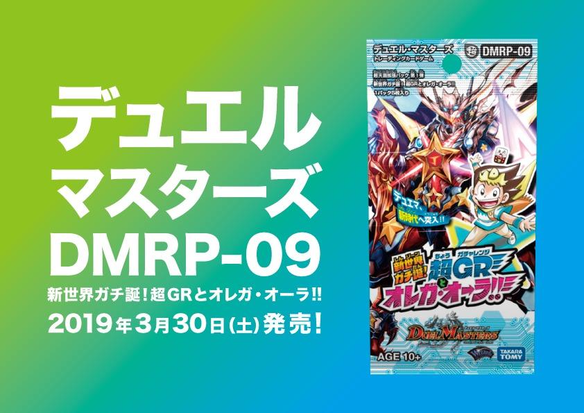 デュエル・マスターズ DMRP-09(20190330)
