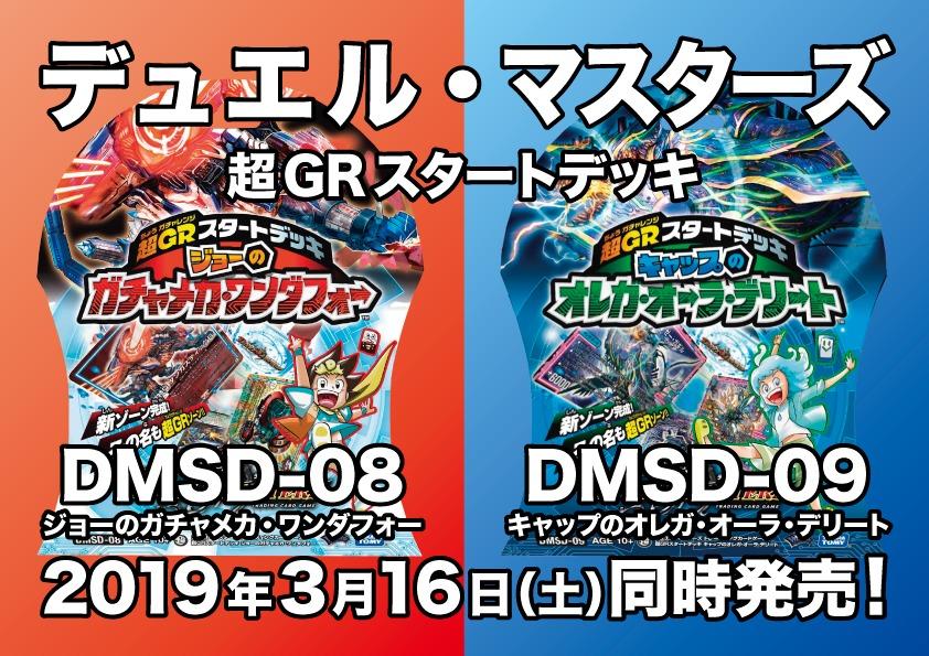 デュエル・マスターズ DMSD-08 & DMSD-09(20190316)
