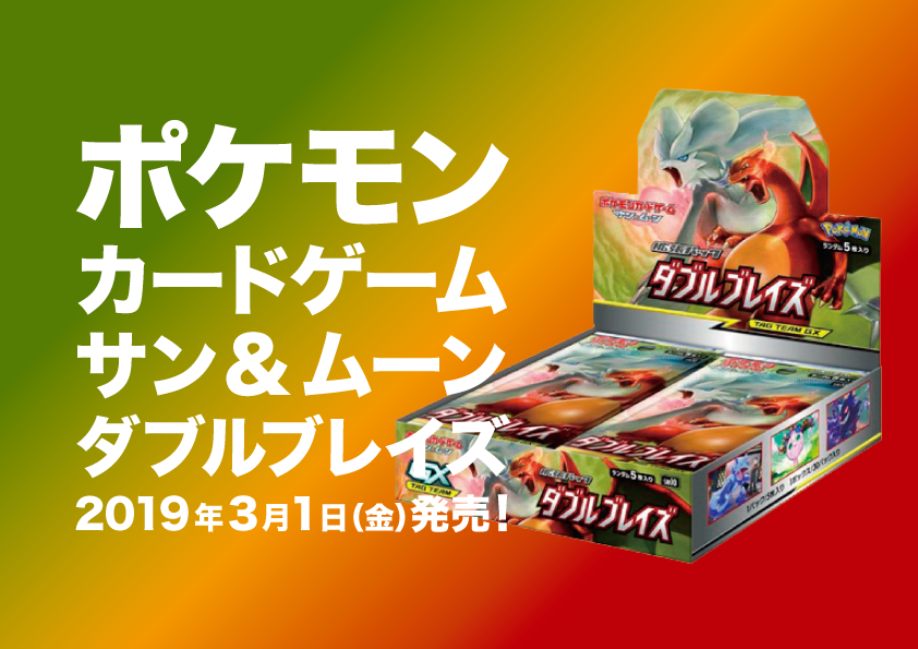ポケモンカードゲーム ダブルブレイズ(20190301)